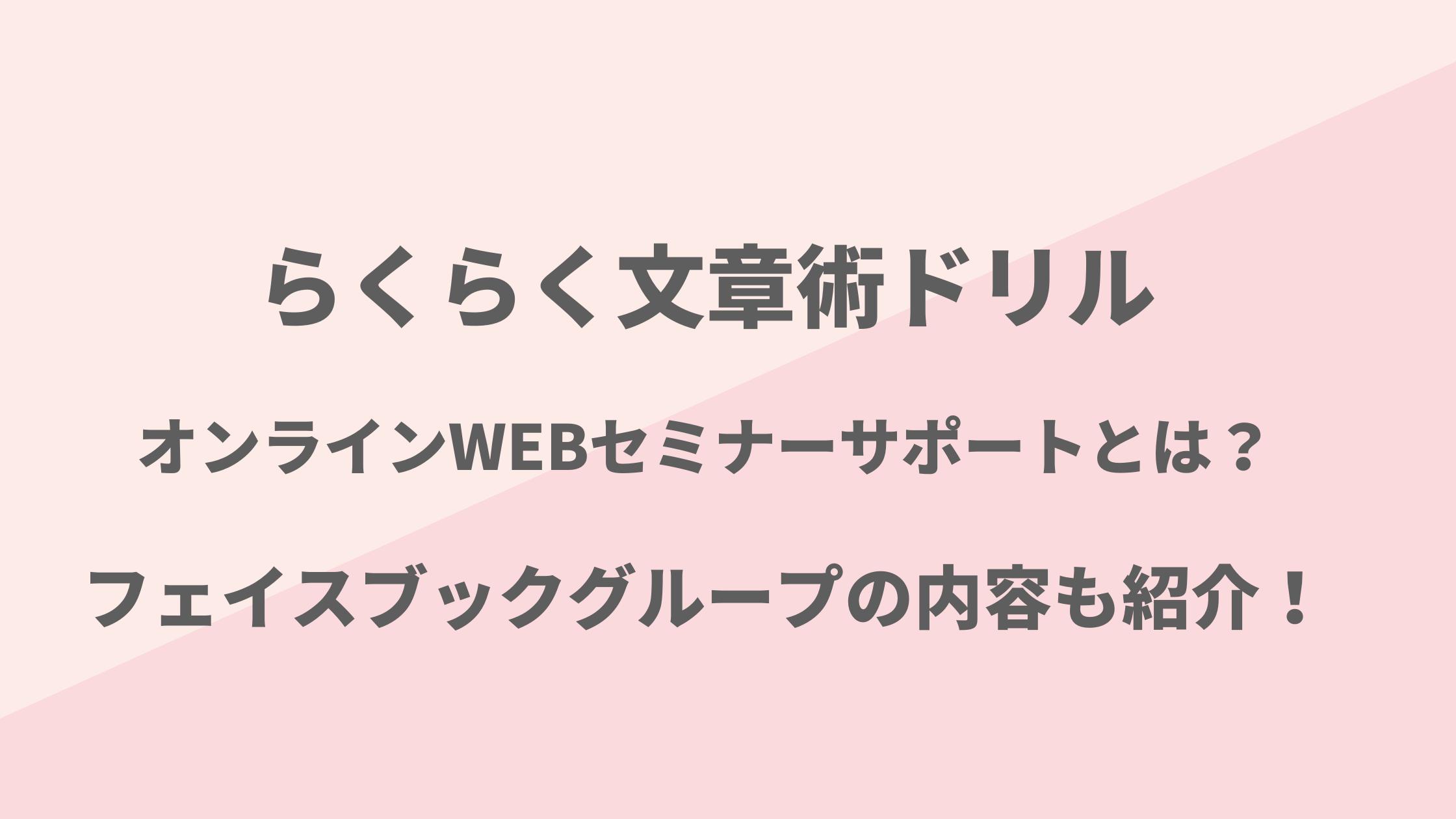 らくらく文章術ドリル オンラインWebセミナーサポートとは? フェイスブックグループの内容も紹介!