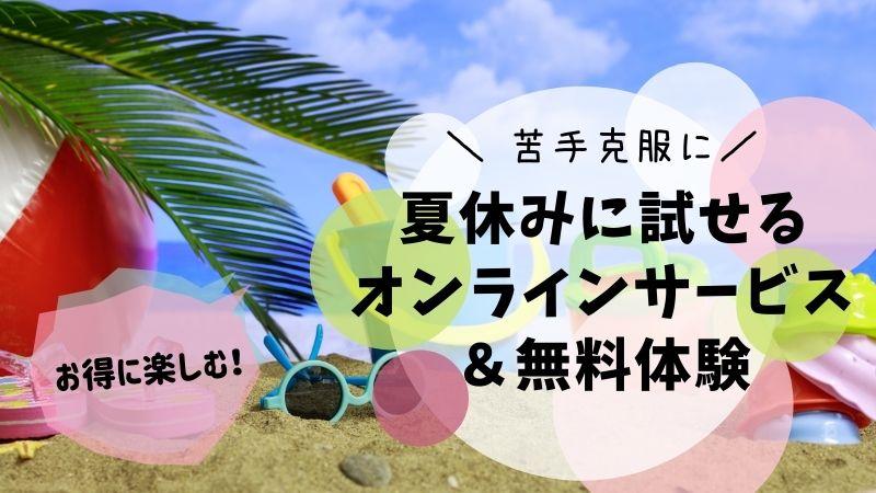 夏休みに試せるオンラインサービス&無料体験